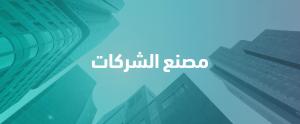 دور مصنع الشركات (Venture Builder) في دعم المنشآت وتحقيق التنمية الاقتصادية